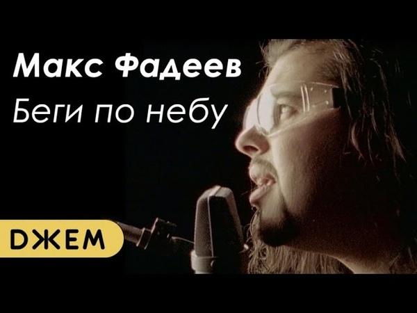 Макс Фадеев Беги по небу HD remastering