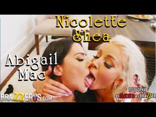 Lela Star, Nicolette Shea Нежный секс [Трах, all sex, porn, big tits, Milf, инцест, порно blowjob brazzers секс анальное]