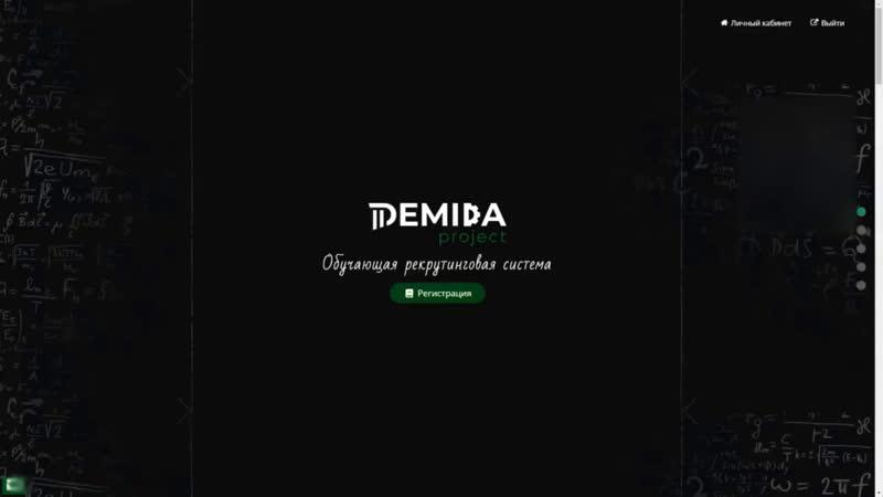 Обучающая система Demida Project ref=expert