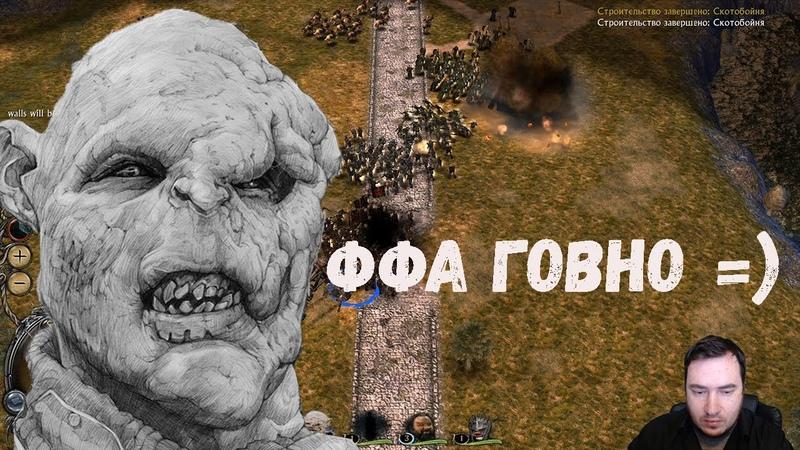 Самое честное ФФА Властелин колец BFME 2 ROTWK ENNORATH MOD