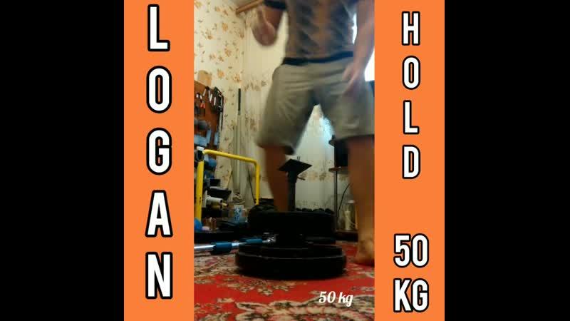 Evgeny Nikitin RUS LOGAN 50 kg HOLD RH 17 sec