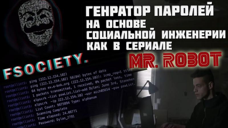 Эллиот Взлом паролей Серия 1 Мистер Робот инструмент elpscrk Генератор паролей на основе СИ