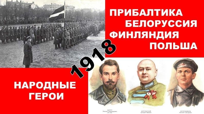 Советская Россия осажденная крепость 1918 Западное направление Интервенция Народные герои