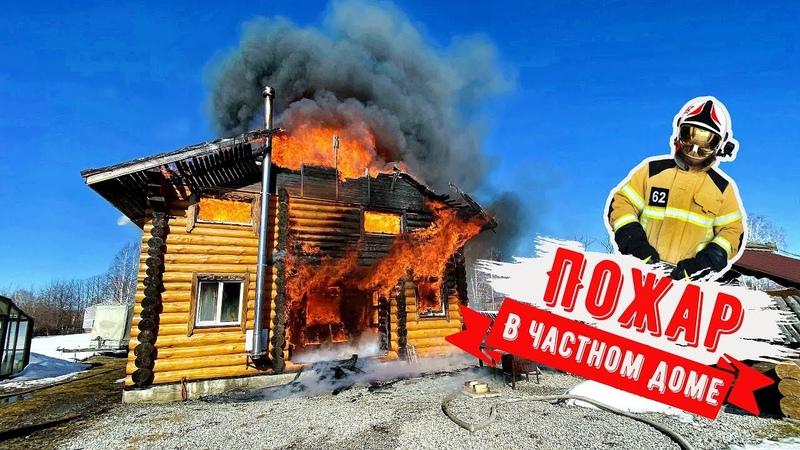 Пожар в частном доме Fire in a private house