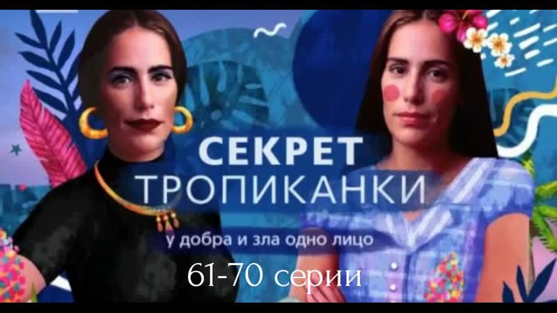 Секрет Тропиканки 61 70 серии из 130 драма мелодрама Бразилия 1993