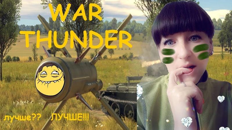 War Thunder и бездонная ЯМА судьбы.