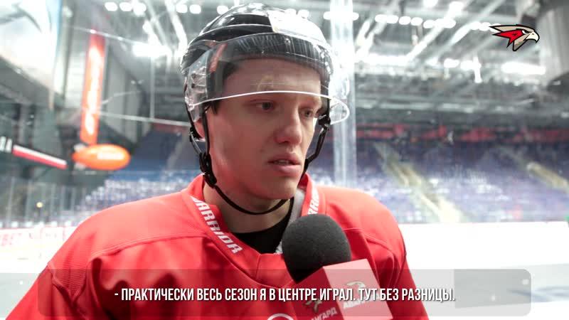 Раскатка перед матчем с Ригой Пьянов о переводе на фланг Потапов о настрое