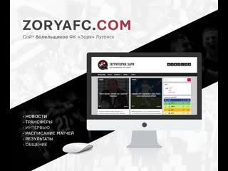 Сайт болельщиков ФК Заря Луганск