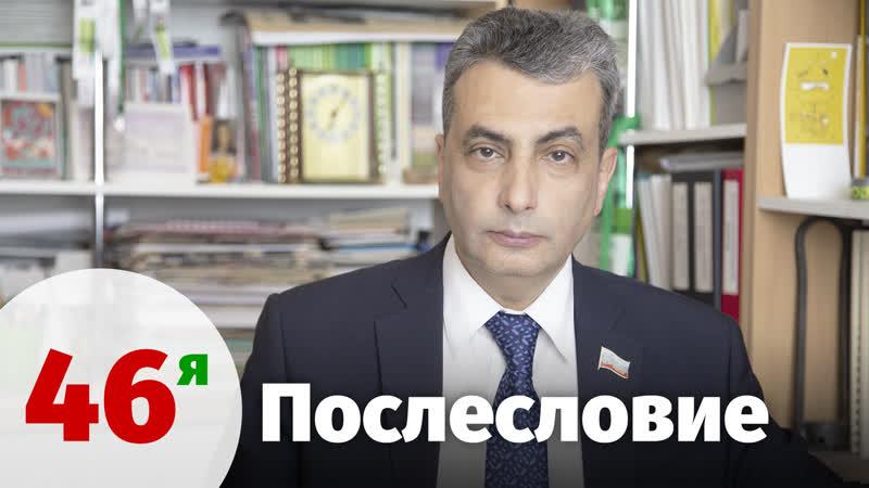 46 я сессия Псковского областного Собрания Послесловие Льва Шлосберга