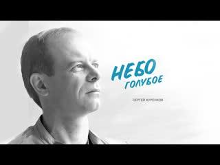 """Сергей Куренков """"Небо голубое"""", 2020"""