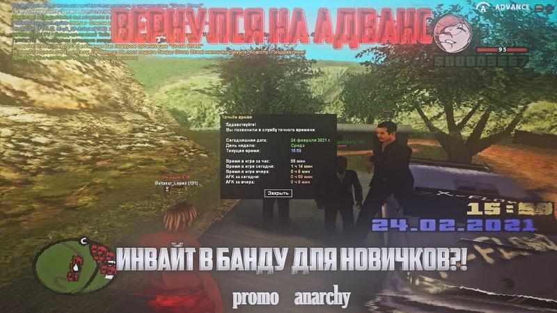 ВЕРНУЛСЯ ДОМОЙ НА ADVANCE RP ЛИДЕРКА ГЕТТО