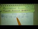 №462 2 пример стр 87 гдз по Математике 6 класс Мерзляк решение выражений