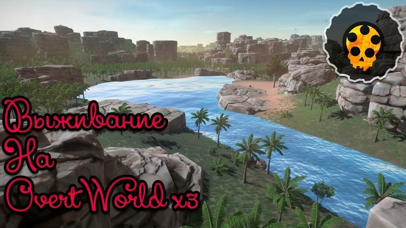 Hurtworld Играем на Overworld x3 l Первые часы l Выживание кланом l Хартворлд l