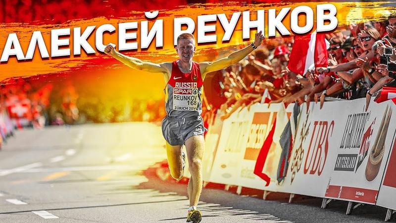 Алексей Реунков не чувствую себя темной лошадкой
