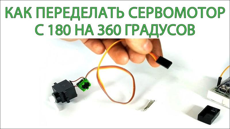 Как переделать сервомотор с 180 на 360 градусов TENSTAR ROBOT Micro Servo 9g SG90 Своими руками