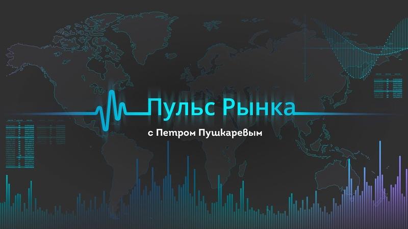 ТелеТрейд - Пульс Рынка от 18.06.2020 с Петром Пушкаревым