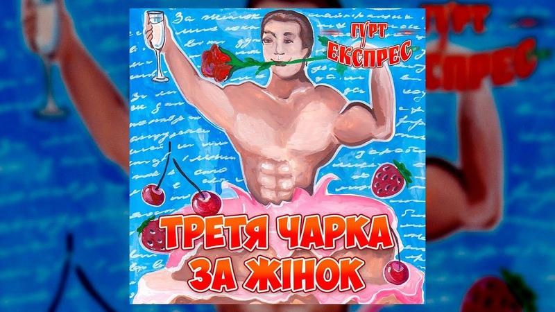 Третя чарка за жінок гурт Експрес Весільні пісні Українські пісні