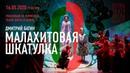 «Малахитовая шкатулка» / Malachite Casket. Трансляция из Пермского театра оперы и балета
