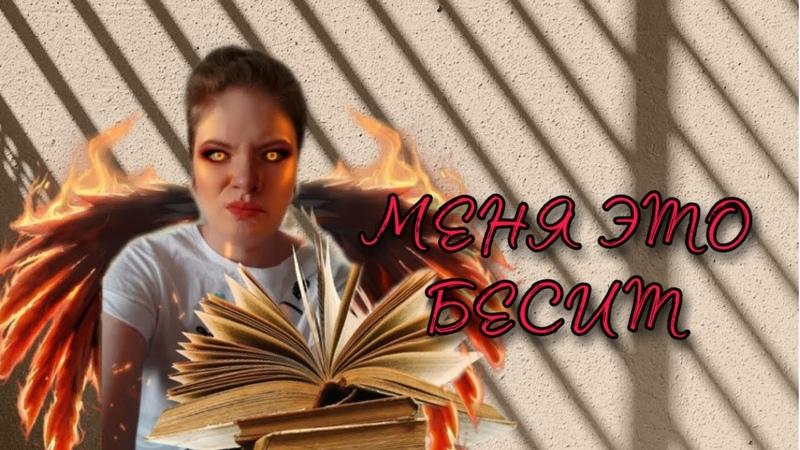 БЕСЯЧИЕ КНИЖНЫЕ МОМЕНТЫБудни книгочея 3
