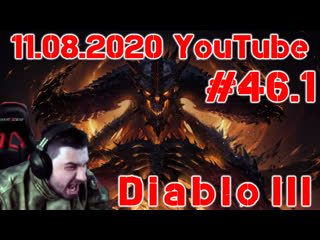 Hard Play ●  ● Diablo 3: истязание 6 (#46.1)