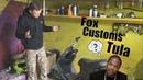 Fox Customs Tula - Мото ремонт скутер который смог