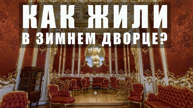 Эрмитаж онлайн Жизнь и быт русских императоров в Зимнем дворце в Санкт Петербурге Онлайн экскурсия