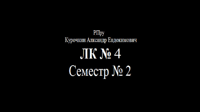 2ой сем ЛК 4