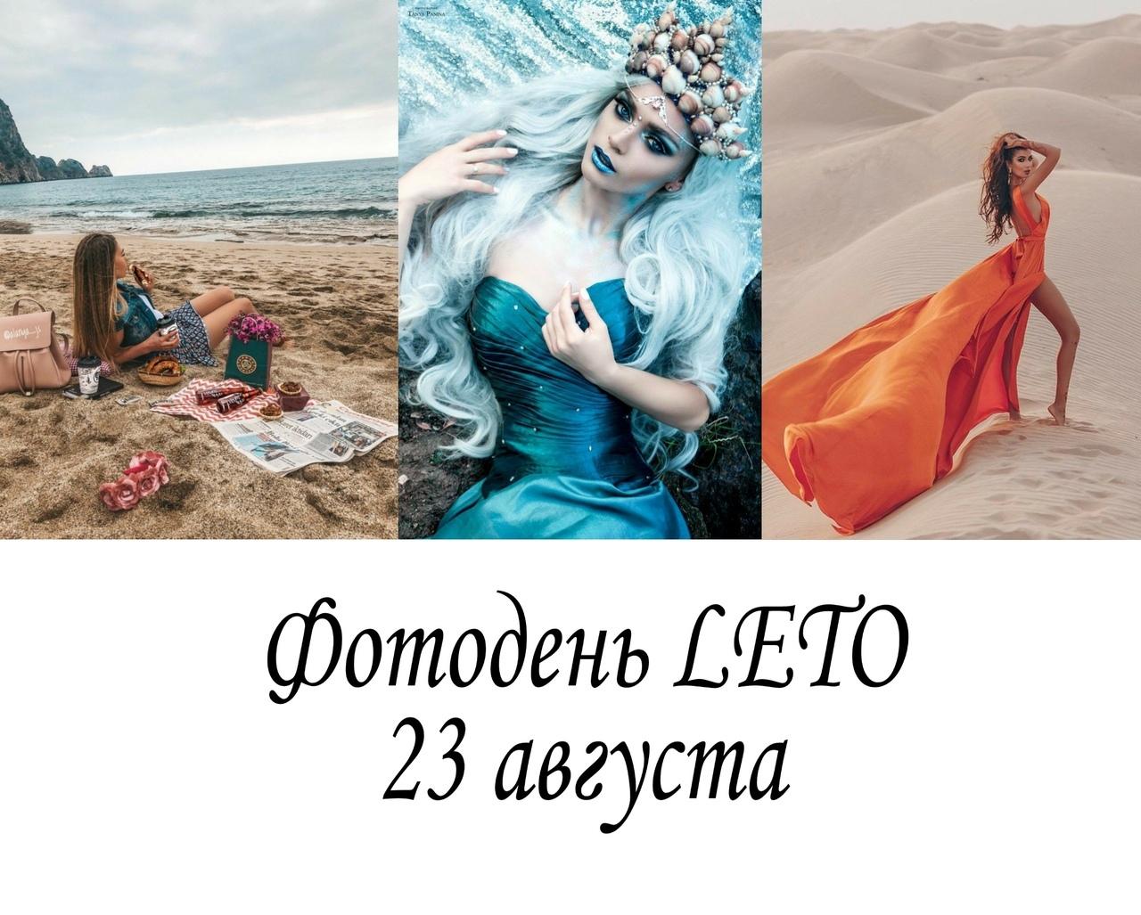 Афиша Тольятти Фотодень LETO 23 августа Тольятти
