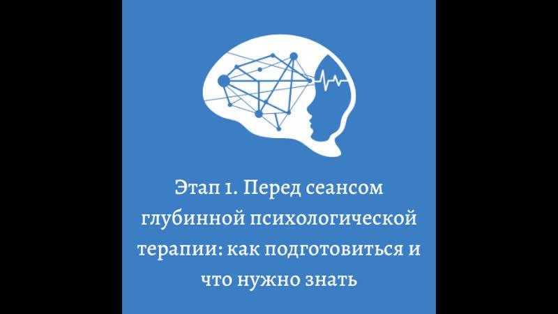 Подготовка к сеансу глубинной психологической терапии Ирины Звягинцевой