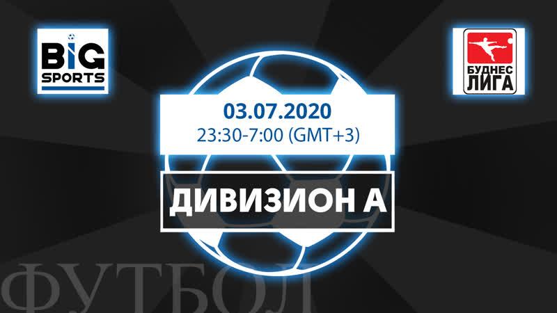 БуднесЛига 03 07 2020 Дивизион А