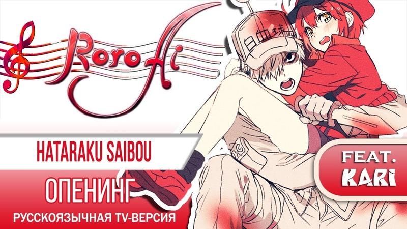 Mission Ken·Kou·Dai·Ichi Hataraku Saibou OP TV russian cover feat Kari