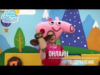 Онлайн поздравление от свинки Пеппы