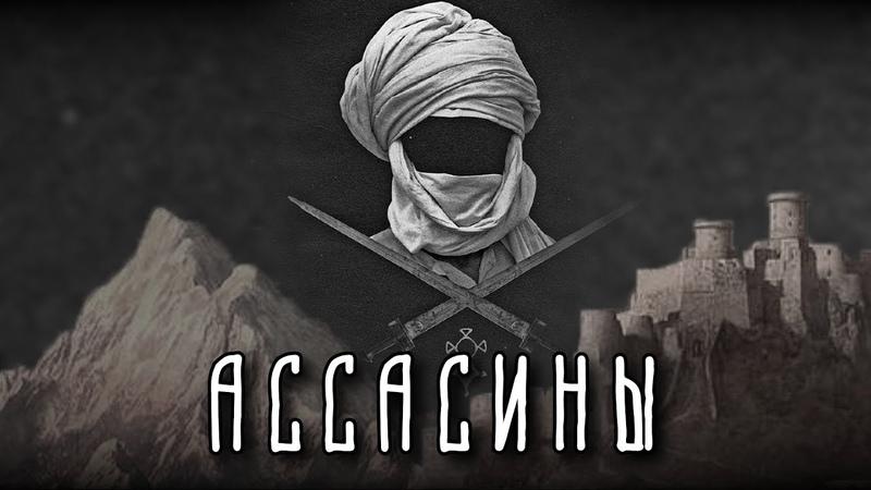АССАСИНЫ Охотники за головами Ближнего Востока
