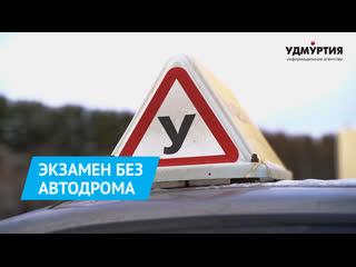 Нововведения в экзамене по вождению в Удмуртии