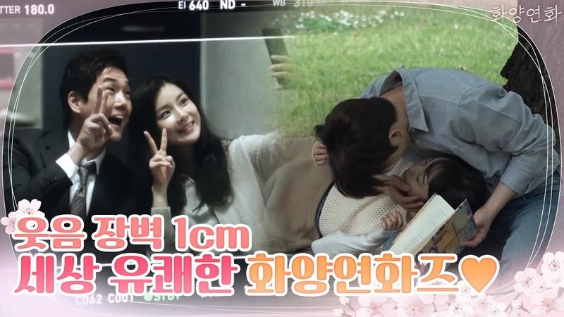 [메이킹] 광대승천 데이트 중인 재현지수즈! (그중 최고는 캠퍼스 쪽♥) | 화양연화 When My Love Blooms EP.15