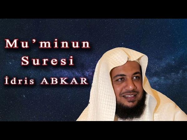 Сура Аль Му'минун Идрис Абкар Surah Al Muminon Idris Abkar
