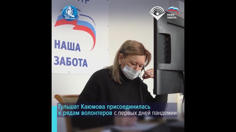 Волонтер из Уфы Гульшат Каюмова помогает пожилым на самоизоляции