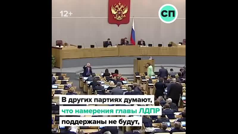 Законопроект от членов партии ЛДПР