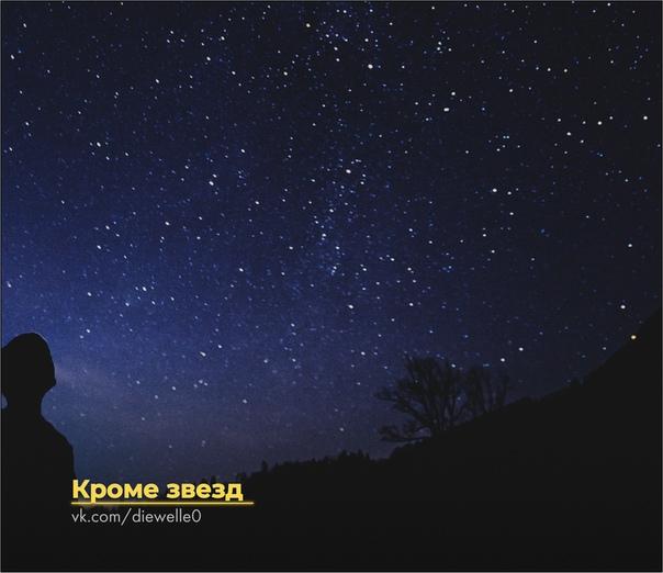 Кроме звезд А какие они, звёзды мальчишка с бледно-голубыми, почти белесыми глазами вскинул голову к небу. Тучи закрыли все ночное небо ни звёздочки не видать.Они... Это яркие огоньки, как искры