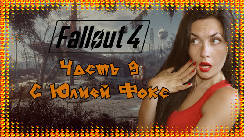 Fallout 4 Вспомнить все Часть 9 С Юлией Фокс
