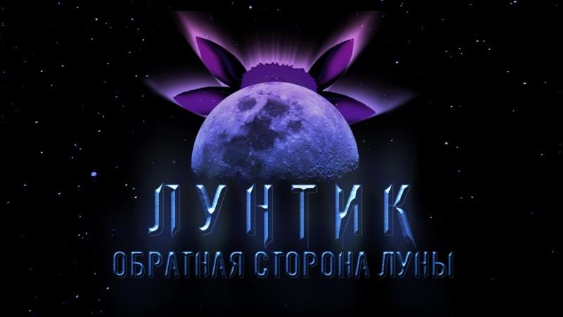 Лунтик обратная сторона луны