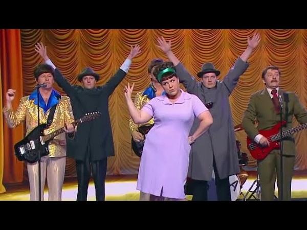 Конкурс социалистической песни По тещьему велению Уральские Пельмени 2017