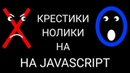 Игра на Javascript. Крестики-нолики | Анимация SVG