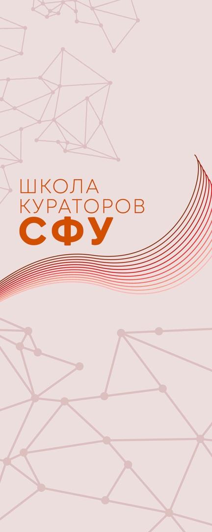 Афиша Красноярск Школа кураторов СФУ