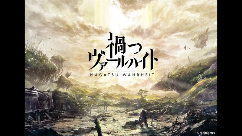 Magatsu Wahrheit Zuerst Opening -Maon Kurosaki