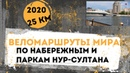 Велосипедный маршрут 25 км в Нур-Султане [Астана, май 2020]