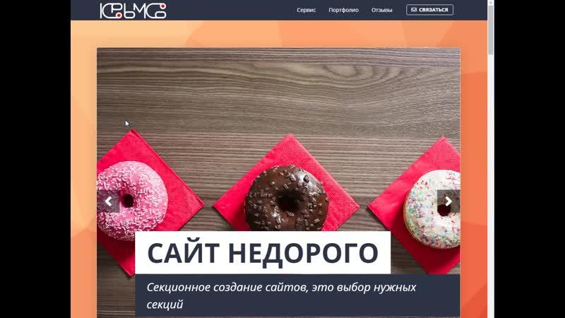 Инста сайт крутой готовый дизайн с подключением к Инстаграм сайт лендинг недорого и быстро