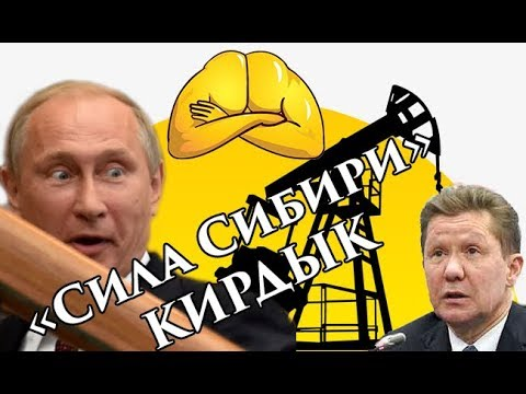 Мега КРЖ: Газпром лишился 50 скважин. Под угрозой поставки газа в Китай. «Сила Сибири» - КИРДЫК..
