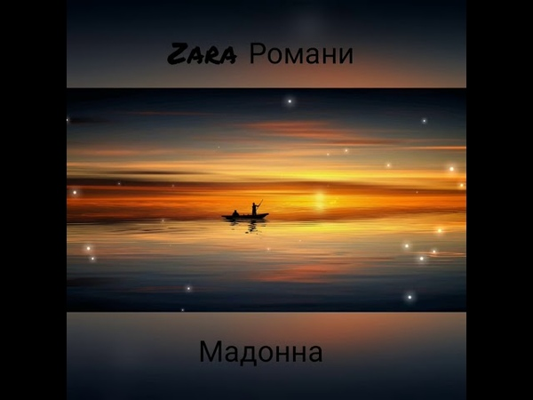 Zara Романи Мадонна Cover 2020