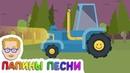 Синий трактор делает Песни для детей Развивающие песенки Мультики для детей Папины песни